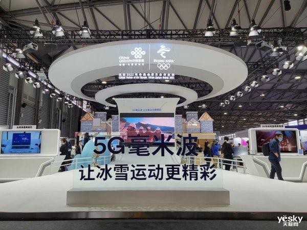 5G毫米波展区亮相MWC上海展