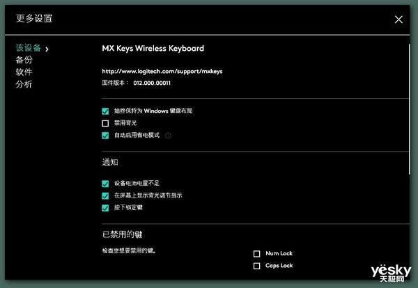 手感舒适 稳定出众,罗技MX KEYS键盘评测