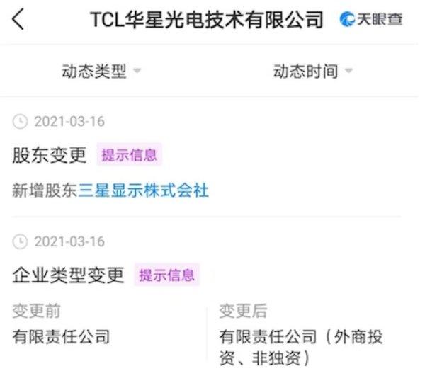 收购三星苏州工厂 TCL能否开启国产面板新时代?
