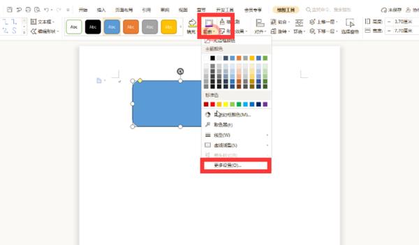 图形的齿轮效果怎么做?不用PS,WPS更简单
