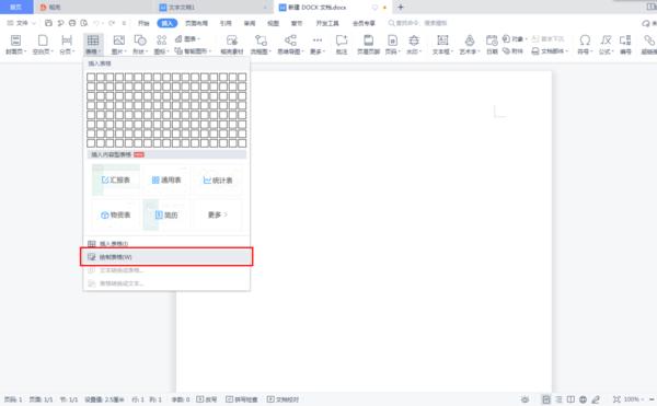 在Word文档中如何制作表格?其实很简单