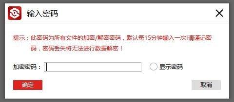 文件夹加密后怎么解除密码?闪电文件夹加密大师解除密码