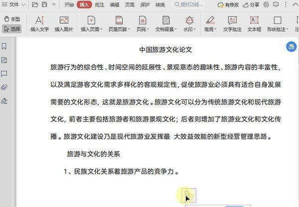 怎么给PDF文件插入附件?PDF文件插附件的方法