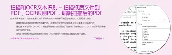 PDF文件想要设置编辑权限应该怎么做?它几步就能完成