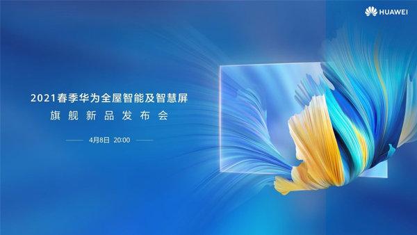 大公司晨�x:�A�槿�屋智能及智慧屏新品�l布��定�n4月8�