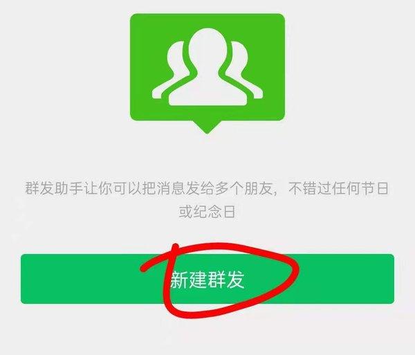 微信怎么群发消息给好友不建群?微信直接群发消息不用建群