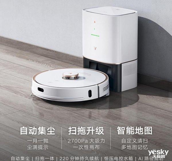集尘功能不脏手 云米互联网集尘扫拖机器人凌历1A