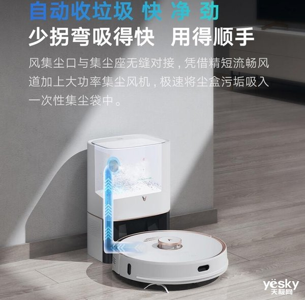集尘功能不脏手 云米互联网集尘扫拖机器人母婴净菌版 云米VXVC13