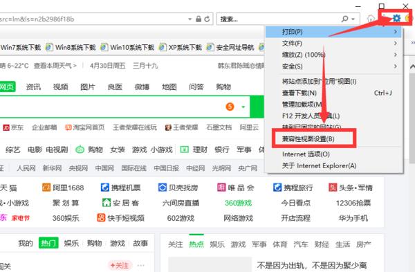 IE浏览器兼容模式在哪里,怎么设置?IE浏览器兼容模式设置方法详解