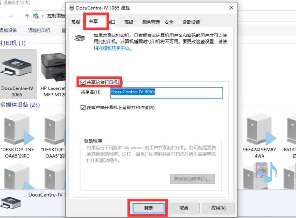 打印机共享怎么设置?Win10电脑打印机共享设置教程