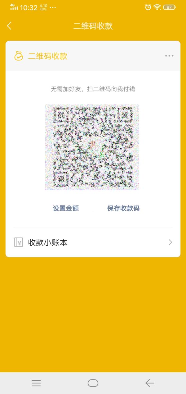 微信收款码怎么申请开通?微信收款码申请方法看这里!