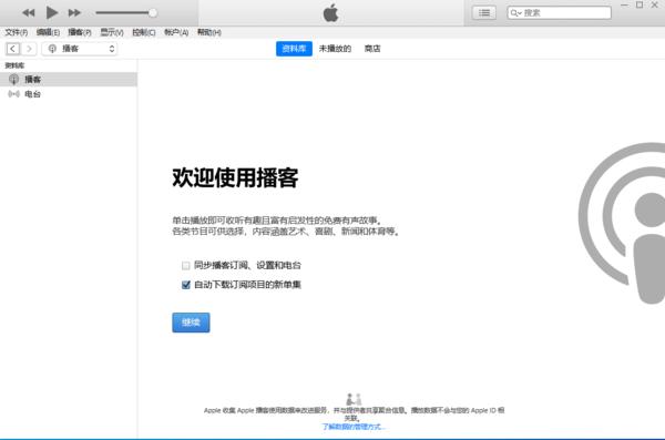 iTunes怎么备份iPhone设备的数据?苹果设备备份教程看这里!