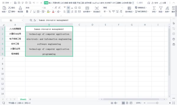 如何批量调整Excel表格中的英文大小写?
