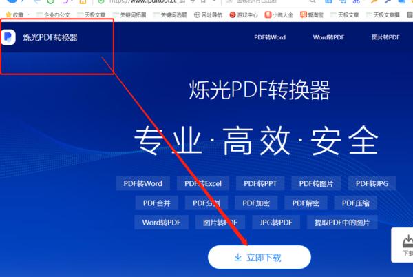 pdf转ppt怎么转?让你不在懵
