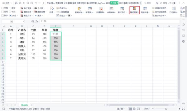 如何在Excel表格中快速找出相同的数据并标记?