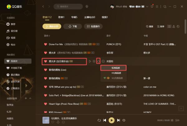 QQ音乐怎么下载歌曲的歌词?学会它,边听歌边看歌词更有趣!