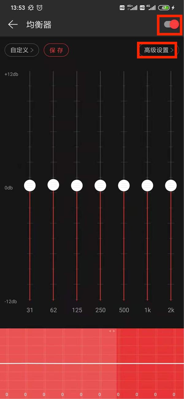 网易云音乐怎么调音效?音效调整方法就在这里