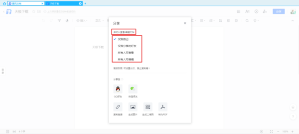 腾讯文档怎么把文件设置为共享文档?学会它,工作效率可以变得更高!