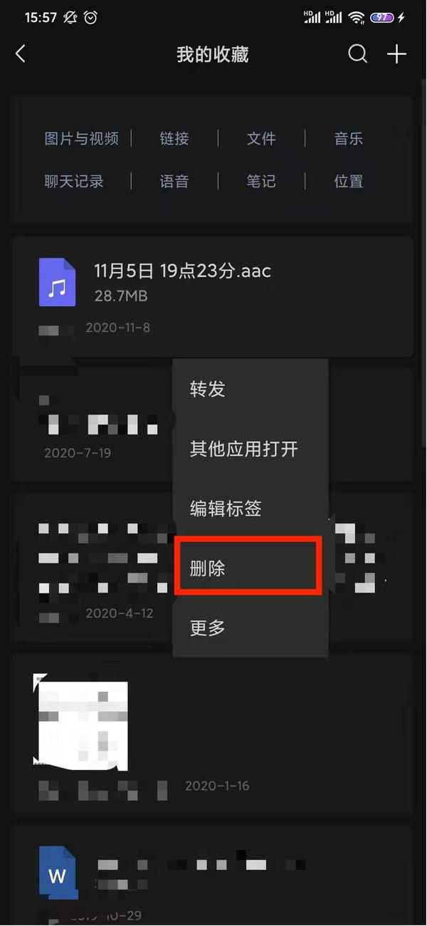 微信收藏的文件怎么删除?其实方法简单的很