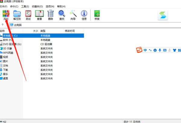 360压缩怎么压缩文件?