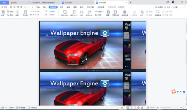 wps背景图片怎么设置?