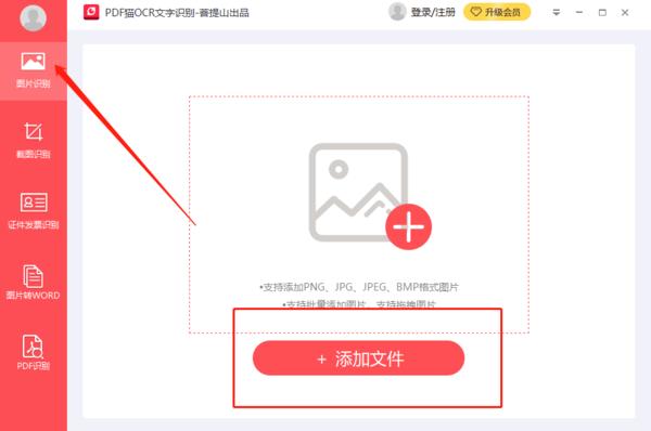 pdf猫ocr文字识别如何识别文字图片?