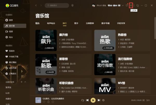 QQ音乐怎么上传自己翻译好的歌曲歌词?歌词上传方法看这里!