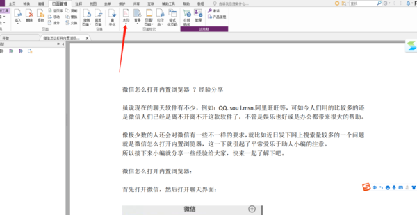 福昕pdf高级编辑器怎样去除水印?具体操作步骤在此
