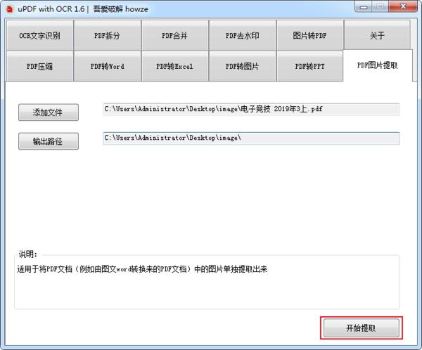 如何快速从PDF中提取图片?PDF图片提取方法