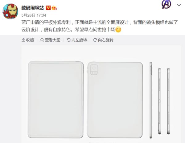 vivo平板专利图曝光:全面屏设计风格 商标已注册完成