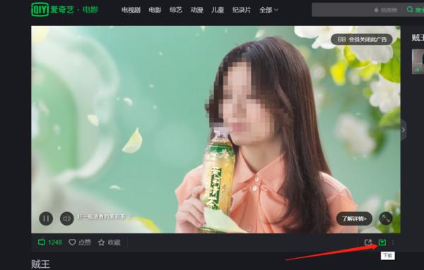 爱奇艺高清视频怎么下载?爱奇艺视频下载教程步骤