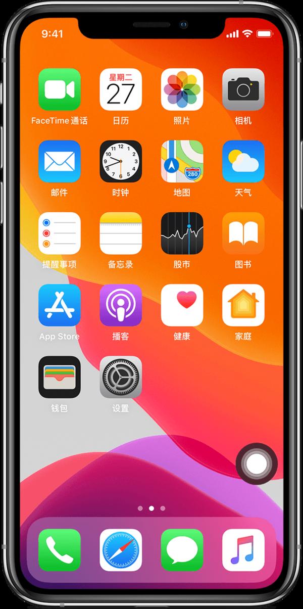 苹果手机的小圆点怎么设置显示出来?iPhone小圆点开启方法看这里!