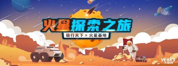 """雷神ZERO""""火星之行""""回顾:科幻感满满的探索之旅"""