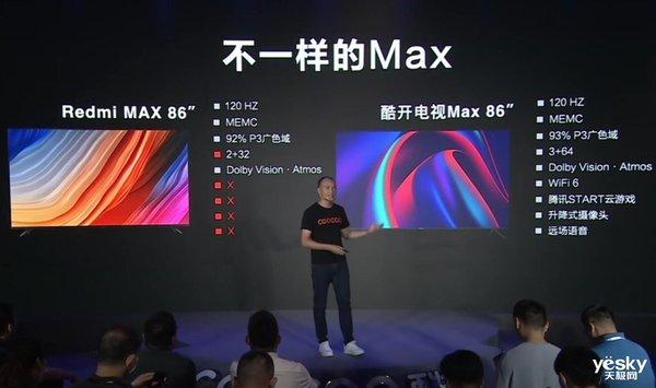 """86�嫉某�大屏电视并不贵 酷开电视Max86"""""""