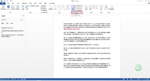 Word文档一修改就显示加横线红字怎么办?解决方法超简单
