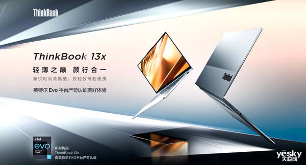 商用精品齐发力 ThinkBook这几款产品不看后悔