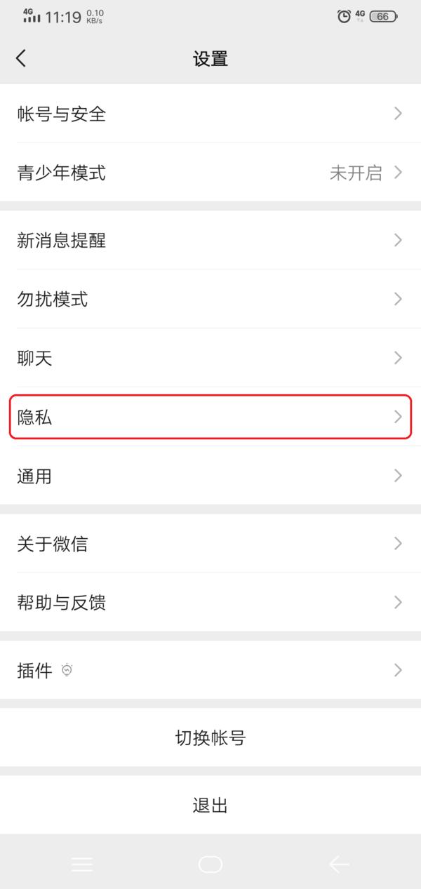 微信通过手机号添加好友时提示该用户不存在怎么办?
