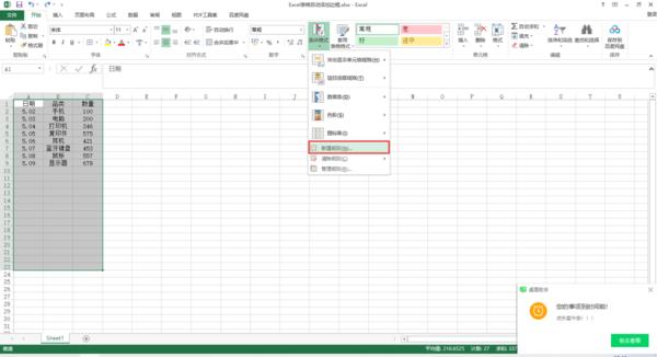 Excel怎么自动添加边框?学会它,边框再也不用手动加了