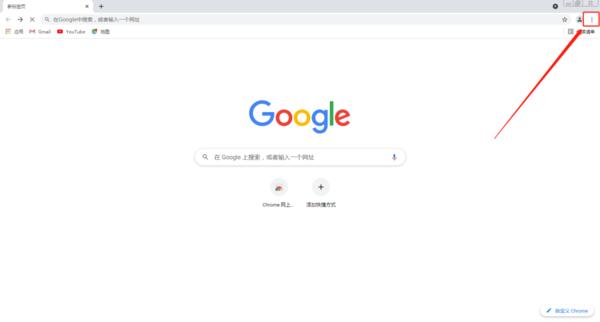 谷歌浏览器怎么清除缓存?简单几步操作即可轻松搞定
