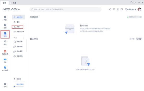 如何在WPS中创建共享文件夹?WPS文件共享步骤