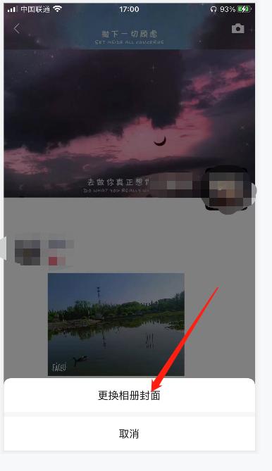 微信朋友圈背景图怎么设置?微信朋友圈背景图设置教程