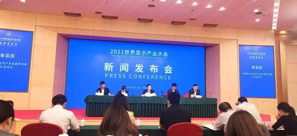 2021世界显示产业大会将于6月17日-18日在合肥举行