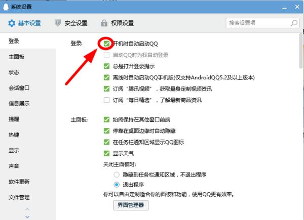 腾讯QQ怎么设置开机自动启动?