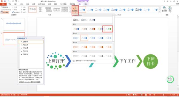 PPT中怎么快速绘制流程图?学会它,制作既快速又美观!