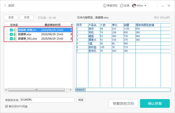 WPS文档出现乱码怎么办?金山WPS文档修复方法