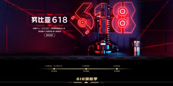 红魔6 Pro氘锋透明版开启预售:行业最高18G运存游戏旗舰无惧挑战