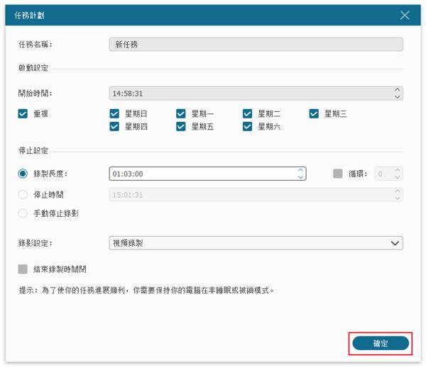 FonePaw Screen Recorder怎么设置定时录制视频?定时录屏方法