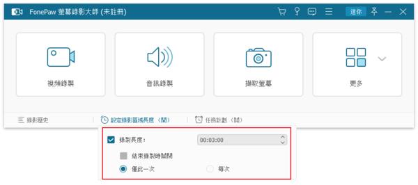 如何限制视频录制的时长?FonePaw Screen Recorder教程