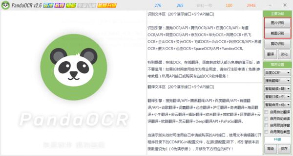 如何识别和翻译图片上的英文稿件?PandaOCR使用教程