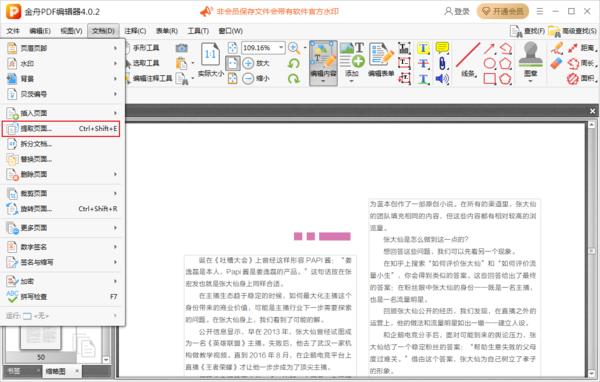 如何从PDF文档中提取页面?PDF提取页面方法